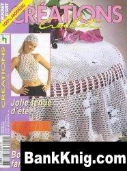 Журнал Crochet Creations №14 2003