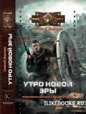 Доронин Алексей  - Утро новой эры
