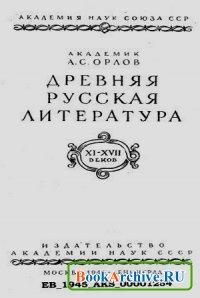 Книга Древняя русская литература XI-XVII вв..