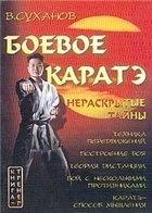 Книга Боевое каратэ и его нераскрытые тайны
