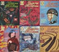 Журнал Чудесные мгновения Бисер за 2001 год (6 номеров).