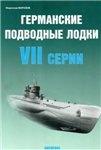 Книга Германские подводные лодки VII серии.