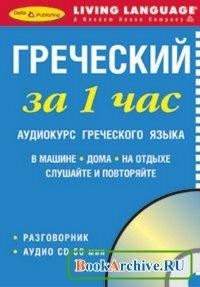 Книга Греческий за 1 час. Аудиокурс греческого языка.