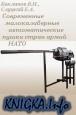 Книга Современные малокалиберные автоматические пушки стран армий НАТО