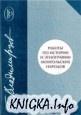 Работы по истории и этнографии монгольских народов