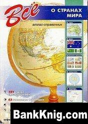 Книга Всё о странах мира(атлас - справочник)