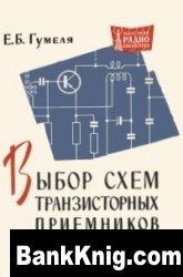 Книга Выбор схем транзисторных приемников