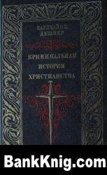 Книга Криминальная история христианства