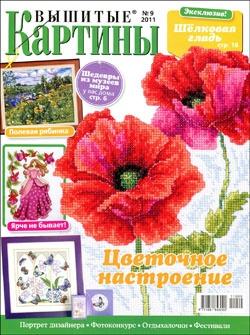 Журнал Журнал Вышитые картины № 9 (2011)