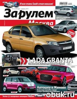Журнал За рулем - Регион №5 (март-апрель 2011)