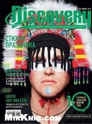Журнал Discovery №1 2011