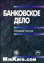 Книга Банковское дело. Сборник тестов
