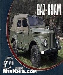 Книга GAZ-69AM (Model Detail Photo Monograph 18)