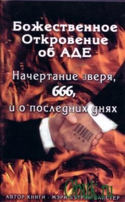 Книга Божественное откровение об аде