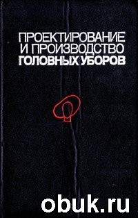 Книга Рытвинская Л. Б., Смородина И. Г. - Проектирование и производство головных уборов