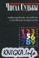 Книга Числа Судьбы