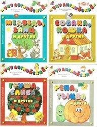 "Книга ""Учу английский"" (книги 1-9)"