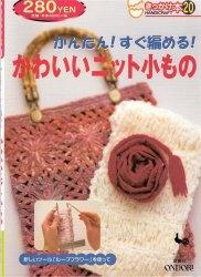 Ondori. Handicraft book series №20