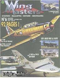 Журнал Журнал Журнал по авиамоделизму Wing Masters №6 (Сентябрь-Октябрь)