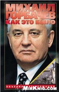 Книга Михаил Горбачев - как это было
