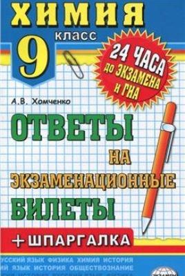 Книга Химия. Ответы на экзаменационные билеты + шпаргалка. 9 класс