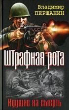 Журнал Штрафная рота. Сборник из 6 книг (2010-2011)