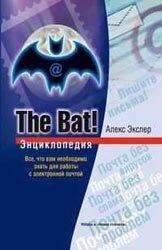 Книга The Bat!. Энциклопедия