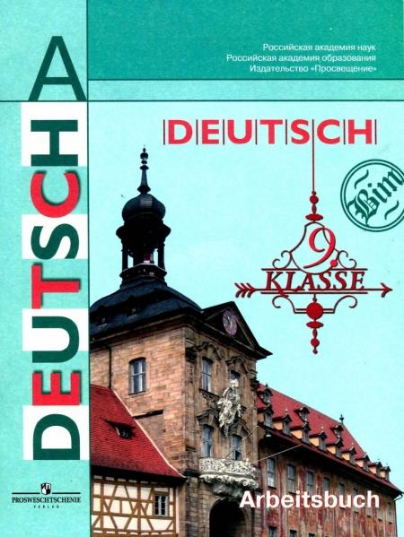 Книга Немецкий язык 9 класс 2014 год ?