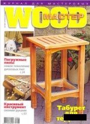 Журнал Wood-мастер № 5 - 2009