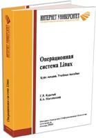 Книга Курячий Георгий Владимирович Маслинский Кирилл Александрович Операционная система Linux