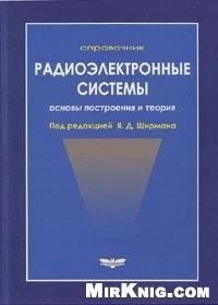 Книга Радиоэлектронные системы. Основы построения и теория