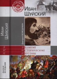 Книга Иван Шуйский, Володихин Д.М., 2012