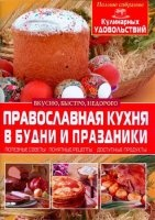 Журнал Матушка Фотиния - Православная кухня в будни и праздники   (2015)