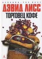 Книга Лисс Дэвид - Торговец кофе (Аудиокнига)