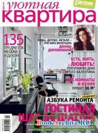 Журнал Уютная квартира №1-2 (январь-февраль 2015)