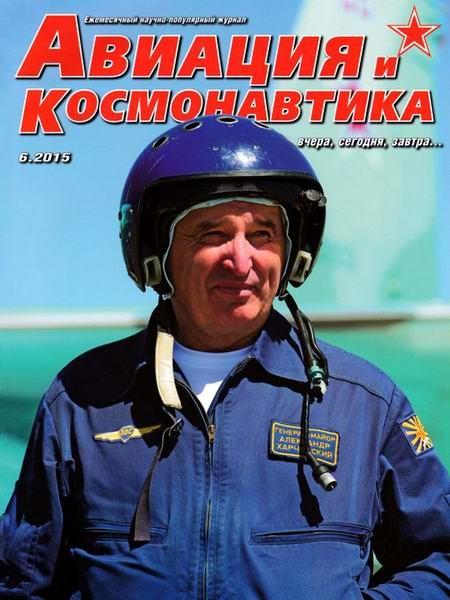 Книга Журнал: Авиация и космонавтика  №6 (июнь 2015)