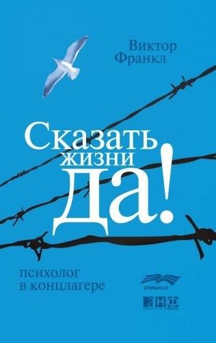Виктор Франкл - Сказать жизни ДА! Психолог в концлагере