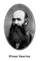 Юлиус Кристер