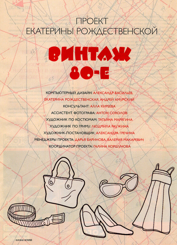 Караван историй. Проект Кати Рождественской - ВИНТАЖ 80-е.