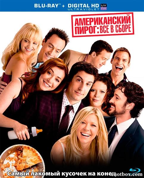 Американский пирог: Все в сборе / American Reunion [UNRATED & Teatrical] (2012/BDRip/HDRip)