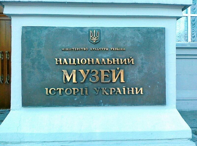 Музей истории Украины - надпись на входе