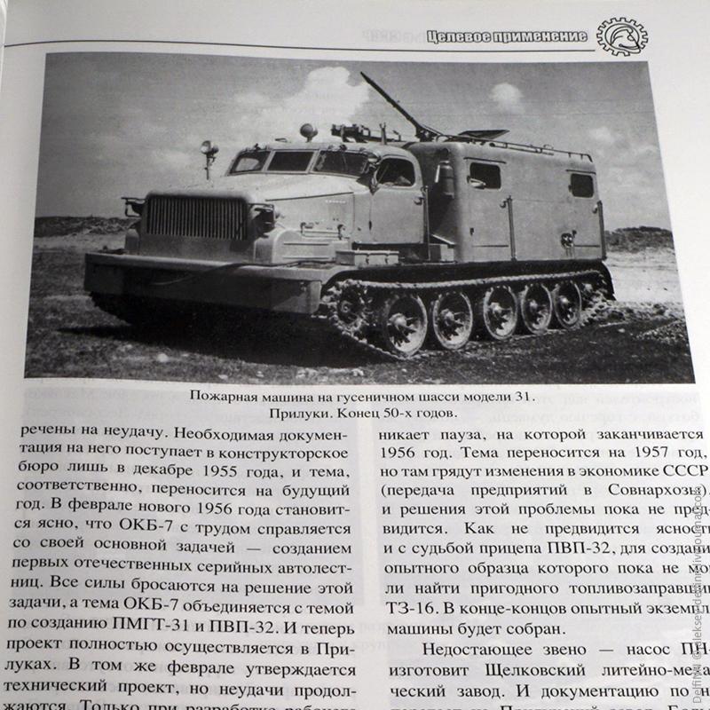 Карпов-т2-90.jpg