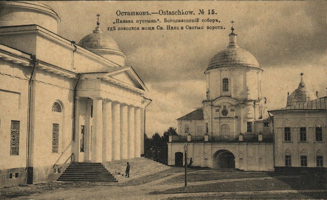 Богоявленский собор и Святые ворота