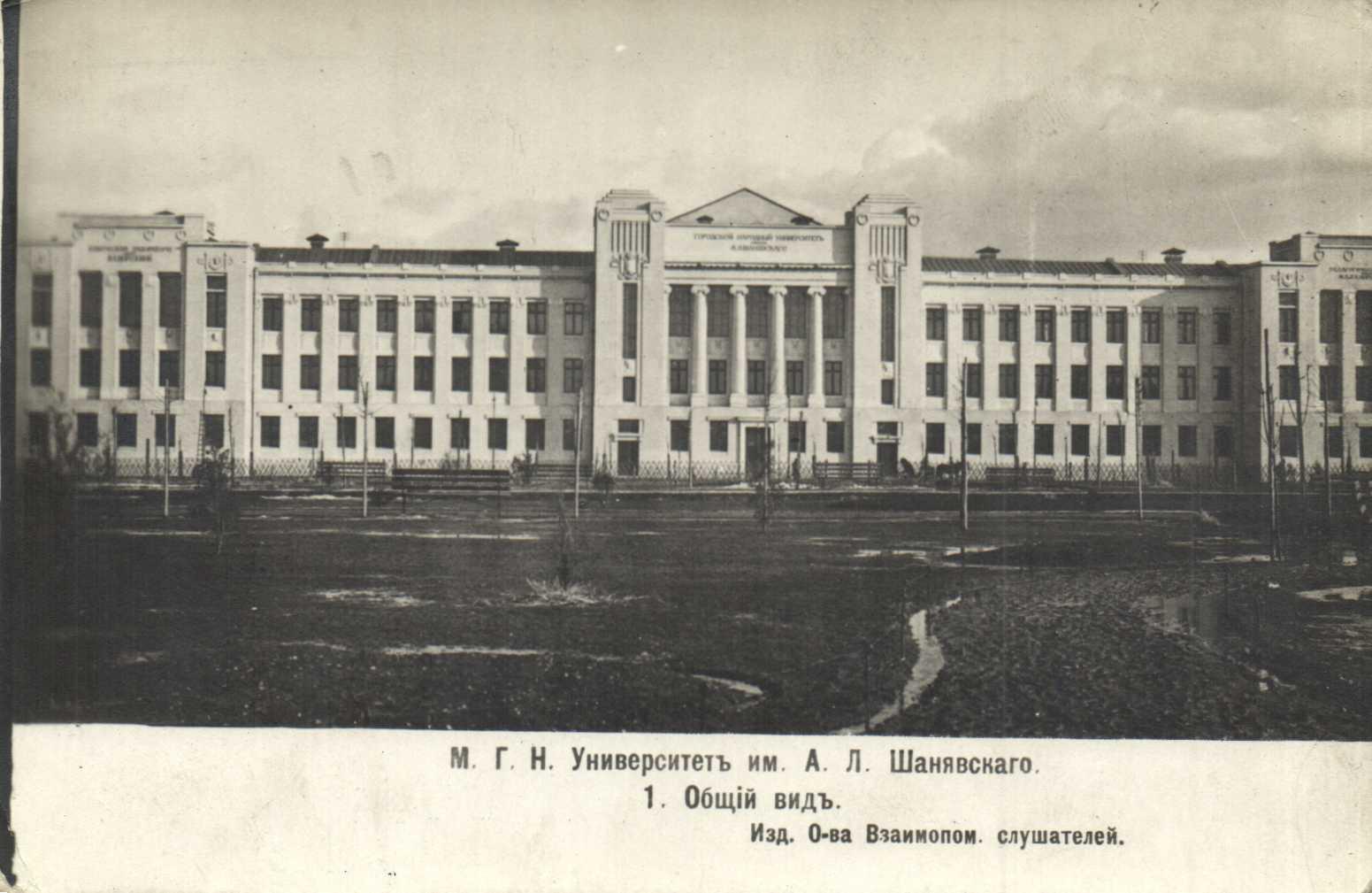 Университет им. А.Л. Шанявского. 01. Общий вид