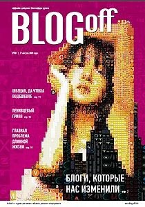 BLOGoff – копирайтная дискуссия в письмах