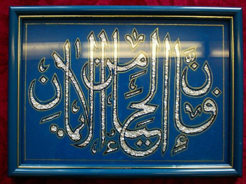 """Шамаиль со словами хадиса """"Скромность - от веры в Бога"""""""