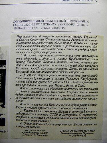 Дополнение к Пакту Молотова-Риббентропа.