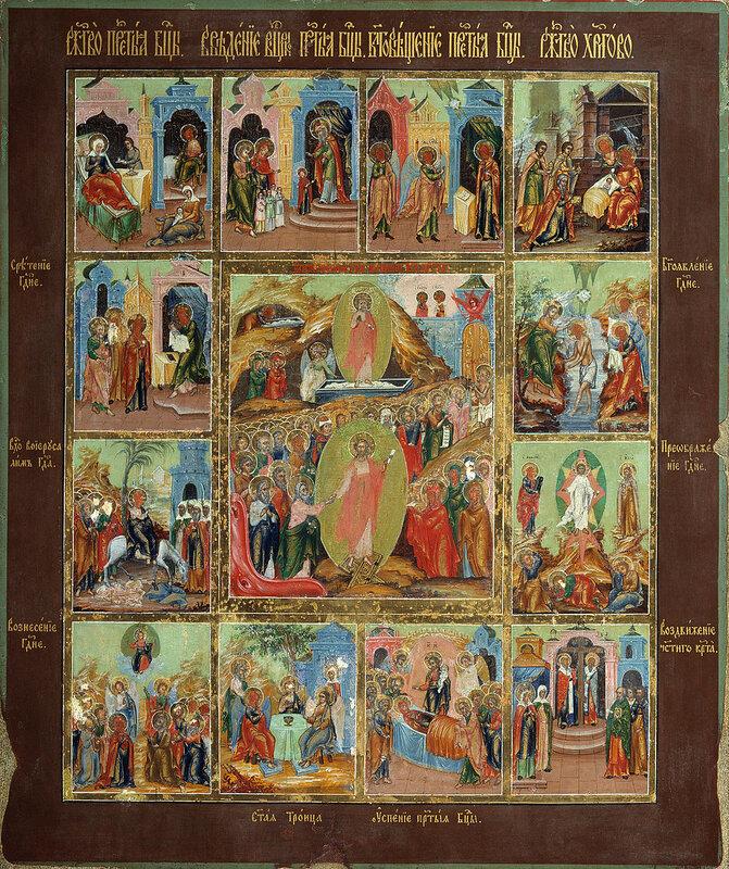 Воскресение и сошествие во ад c праздниками