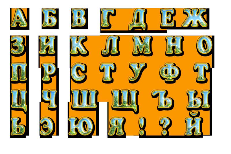 Красивые буквы для стенгазеты в картинках