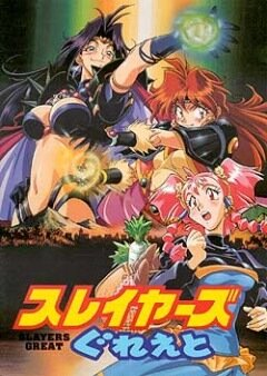 ������ / The Slayers [���������] (1995-2009)